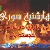 آیین باستانی چهارشنبه سوری  بر تمامی ایرانی تباران  خجسته باد
