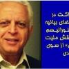 تکذیب شراکت در تدوین یا امضای بیانیه سمینار «پلورالیسم سیاسی و نقش ملیت ها در ایران» از سوی حسن اعتمادی