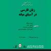 صفر عبدالله، دانشمند و ایرانشناس تاجیک: «زبان ما فارسی است؛ در ازبکستان تنها در خانهها میتوان به فارسی سخن گفت»