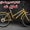 تنها کارخانه دوچرخهسازی ایران تعطیل شد!