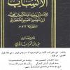 آورده شدن نام کورش در نگاشته های تاریخی دوره ی اسلامی ( پاسخی به ایران ستیزان )