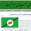 نشانی وبسایتها و شبکه های اجتماعی حزب پان ایرانیست