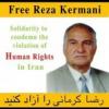 بازداشت سرور رضا کرمانی