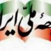 جبهه ملی ایران: ما توطئه برای تجزیه خاک عراق را به شدت محکوم میکنیم.