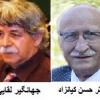رویارویی حکومت خامنه ای و آل سعود نشانۀ بی خردی مدعیان رهبری جهان اسلام.