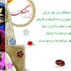 سپندارمذگان ( روز زن ومهر ) بر همه ایرانی تباران خجسته باد