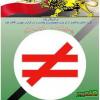 شصت و نهمین سالروز بنیاد مکتب پان ایرانیسم