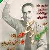 سروده ای به مناسبت سالگرد درگذشت محسن پزشکپور بنیانگذار نهضت و مکتب پان ایرانیسم و رهبر حزب پان ایرانیست