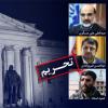 آمریکا زندان اوین و رئیس صدا و سیما را تحریم کرد