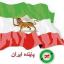 بیانیه تاریخی حزب پان ایرانیست برای پاسداری از درفش شیروخورشید در سال ۱۳۵۸