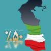پذیرش سهم کمتر از ۵۰ درصد در دریای مازندران ( کاسپیان ) در حکم تجزیه و خیانت به ملت ایران است