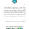 بیانیه در مورد دریاچه کاسپین (دریای مازندران)
