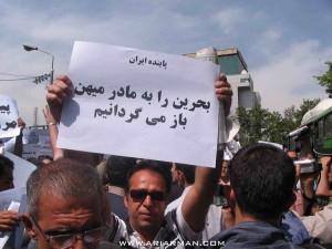 دهم اردیبهشت 1387 تظاهرات حزب پان ایرانیست روبروی سفارت امارات عربی همراه با شعارهایی در باره بحرین