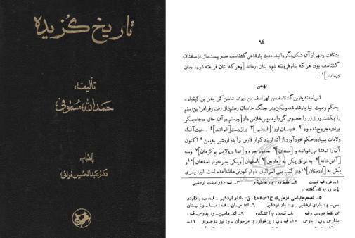 Tarikh-Gozideh 3